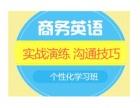 杭州下城区零基础英语培训 成人英语 英语口语 商务英语