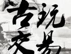 北京古玩古董鉴定评估故宫专家为您鉴定