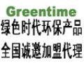 绿色时代加盟