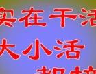 江宁金罗汉服务全南京 拆除、砸墙、敲墙、