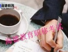 邯郸海德教育职称英语培训课程介绍