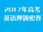 北京专业的高三一对一辅导价格