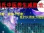 沧州市减肥催乳等技术培训