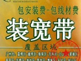 广州宽带资费 广州宽带办理 广州长城宽带