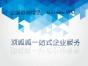 代办上海公司注册 公司注销 商标专利申请