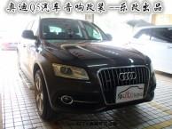 奥迪Q5汽车音响无损改装升级,武汉乐改专业豪车汽车音响改装
