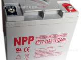 电力专用铅酸阀控式蓄电池12V24AH德国技术广州NPP电池厂家