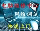 杭州电脑维修网路维修系统路由器交换机水晶头安装