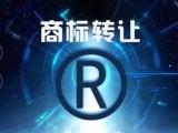 上海的低价商标转让商标注册能否相信