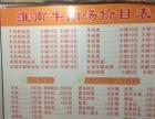 正宗淮南牛肉汤培训加盟上海小吃培训淮南牛肉汤配方