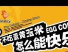 蛋黄玉米加盟哪里好丨什么是蛋黄玉米丨脆皮玉米加盟
