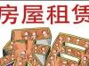 徐州-郭楼3室2厅-500元