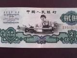 成都周边长期诚信回收购 钱币,纸币,纪念钞币,连体钞,银元