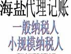 海盐注册公司 代办执照代理记账商标注册