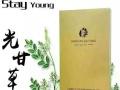 汉草面膜,纯植物中药