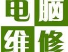 上海浦东周家渡附近实体店电脑上门维修笔记本清灰苹果安装双系统