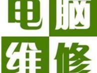 上海虹口上门电脑维修DIY装机笔记本清灰苹果安装双系统