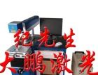 供应 品牌医药行业 在线生产配套激光打标机 喷码机 价格优