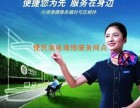 欢迎访问~~淄博海尔洗衣机各区售后维修官方网站受理中心电话