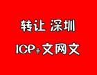 深圳ICP转让 带文网文资质
