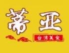 蒂亚台湾美食 诚邀加盟