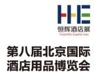 2018北京国际酒店投资加盟展览会