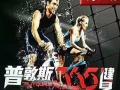 林江名城365健身乐动店 8月中旬盛大开业
