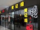 黄记煌三汁焖锅加盟连锁店