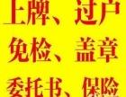 菏泽鲁牌六年免检鲁R委托书罚款违章查缴补证外迁