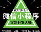 广州全国小程序网站建站开发APP开发SEO推广