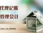 天津中税正洁 代理记账 变更注销