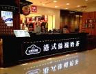 南京有间奶茶铺加盟怎么样 有间奶茶铺加盟费