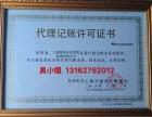 松江大学城代理记账 核税报税 解异常户 注销公司0报找吴洁
