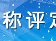 天津初级 中级 高级职称专业申报,可申请落户