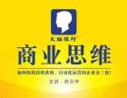 广西 总裁商业思维 帮你实现企业业绩暴涨,老板身心解放