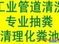 秦皇岛管道疏通,清理化粪池,管工,换洁具