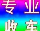 浦江县收购二手汽车