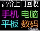 南阳邓州唐河高价上门回收品牌手机笔记本电脑单反数码相机