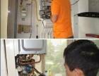 绿地公馆 太阳能 空调维修 移机 洗衣机 净水机 煤气灶维修