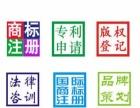 徐州商标注册,专利申请,品牌设计注册