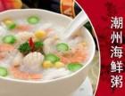 南京潮州海鲜粥公馆加盟电话?潮州海鲜粥只需几万元即可加盟