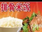 新懒汉排骨米饭加盟费用\排骨小吃加盟\特色排骨加盟