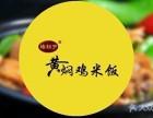 总部 黄焖鸡米饭Ψ 加盟 黄焖←鸡加盟 2人干 四季盈利