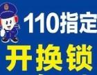 南京开保险柜电话丨南京开保险柜质量有保障丨