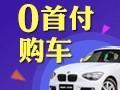 零首付购车选择金盈有道,圆您汽车梦!