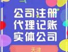 天津财务会计公司记账报税代理 注册公司 税务咨询备案规划