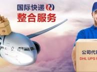 上海国际快递 化工品快递 液体 粉末 固体 晶体国际快递