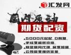 汇发网国内原油期货配资5000元起配-免费加盟!