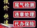 北京车辆年检验车代办 帮忙办理汽车年检验车手续
