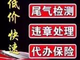 北京车辆年检验车代办 帮忙办理线上配资 年检验车手续